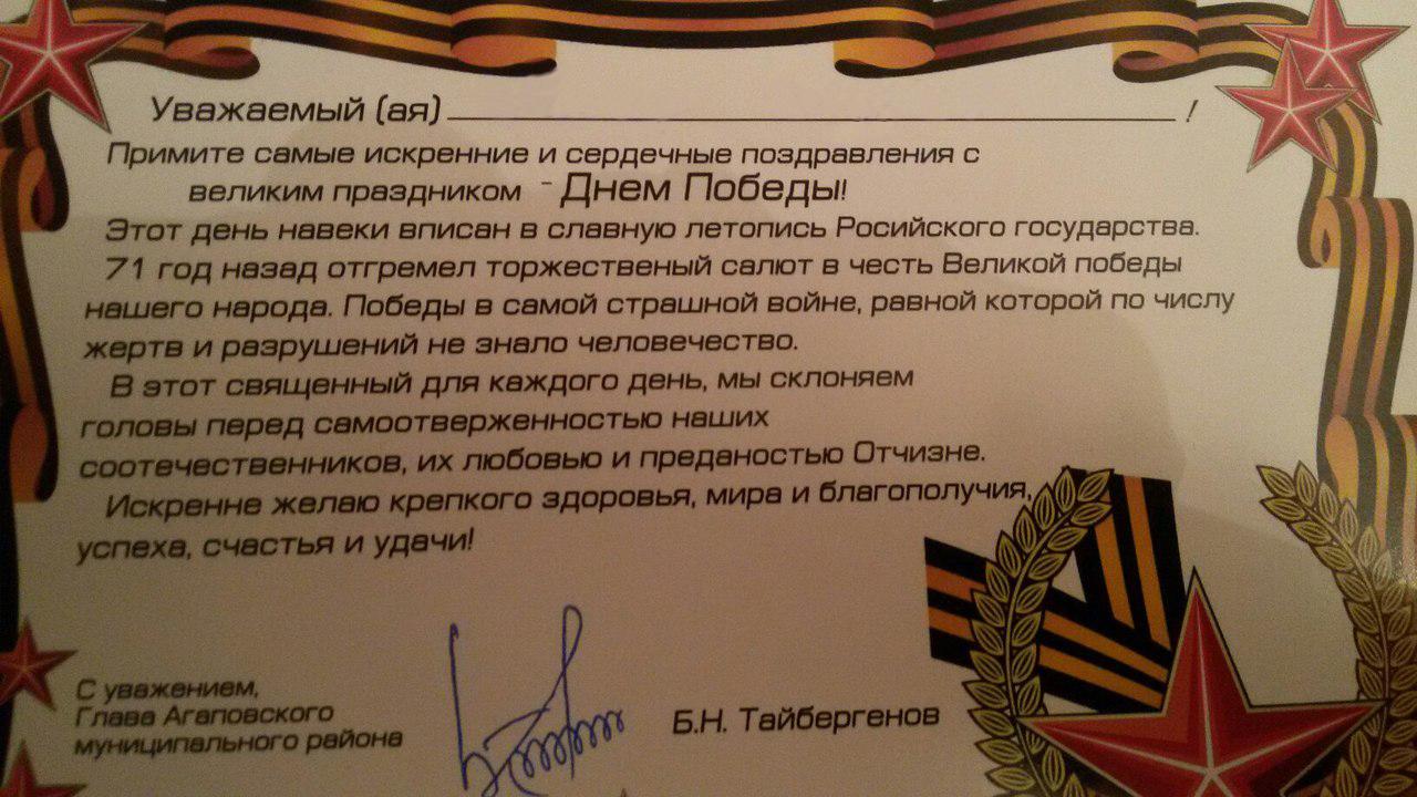 Главе муниципального района поздравление