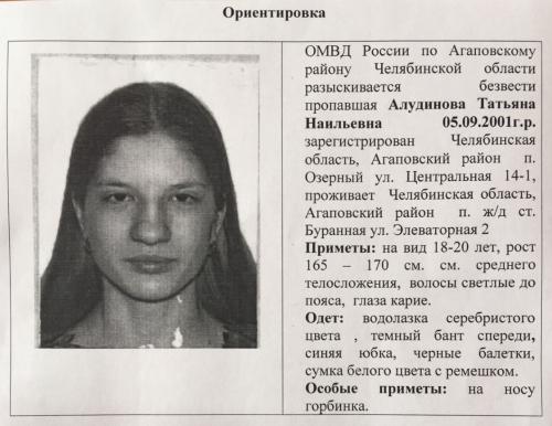 Татьяна, откликнись! В Агаповском районе разыскивают пропавшую без вести 16-летнюю девушку