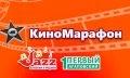 киномарафон агаповский район