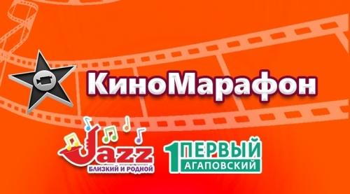 Новый конкурс – каждые две недели. «Первый Агаповский» и «Джаз Синема» запускают КиноМарафон